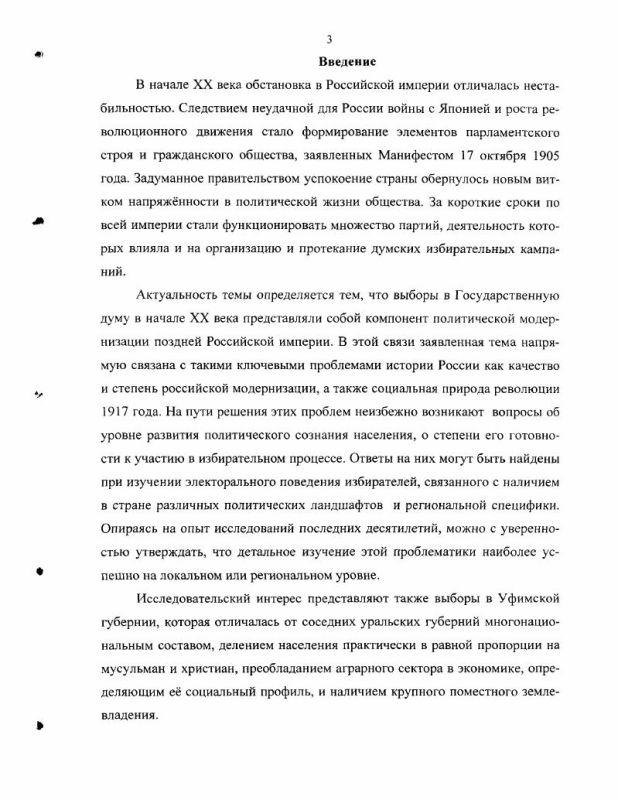Содержание Выборы в Государственную думу в Уфимской губернии : 1906-1912 гг.