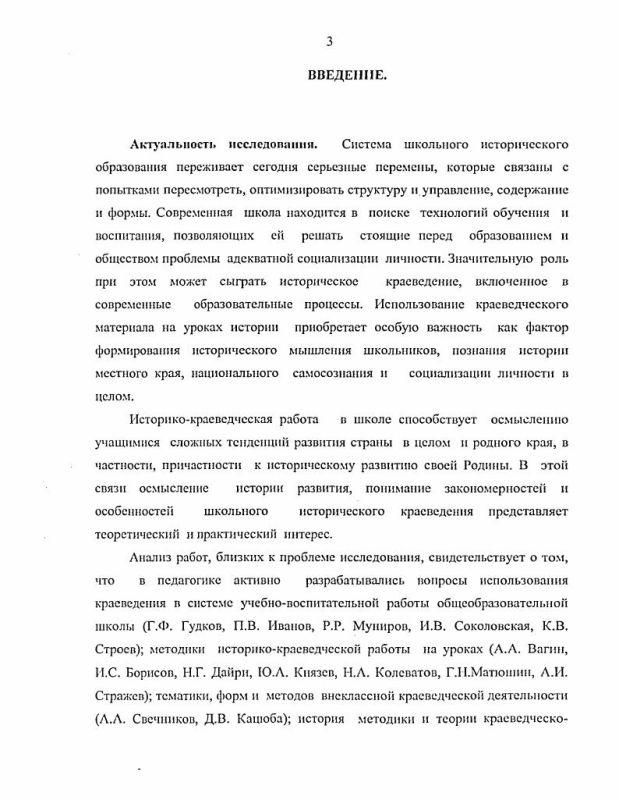 Содержание Развитие школьного исторического краеведения : На примере Республики Башкортостан