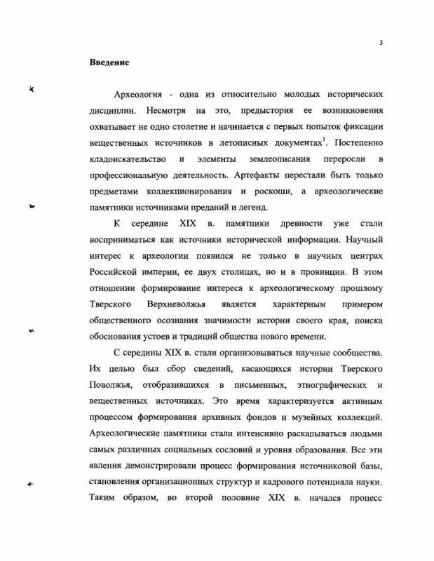 Содержание Изучение археологических памятников в Тверской губернии во второй половине XIX - первой трети XX в.