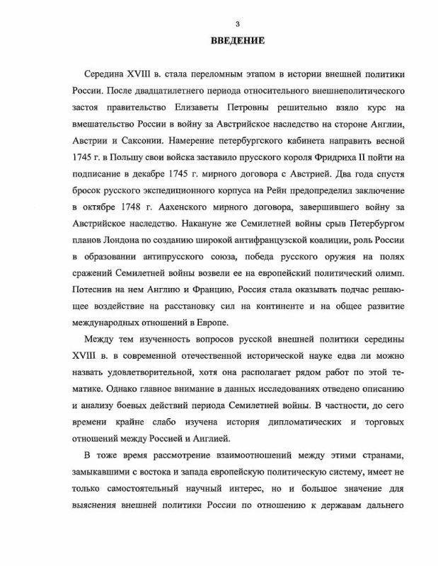 Содержание Русско-английские отношения в середине XVIII века : 1748-1763