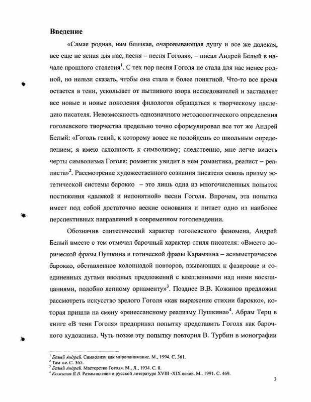 Содержание Художественное сознание Н.В. Гоголя и эстетика барокко