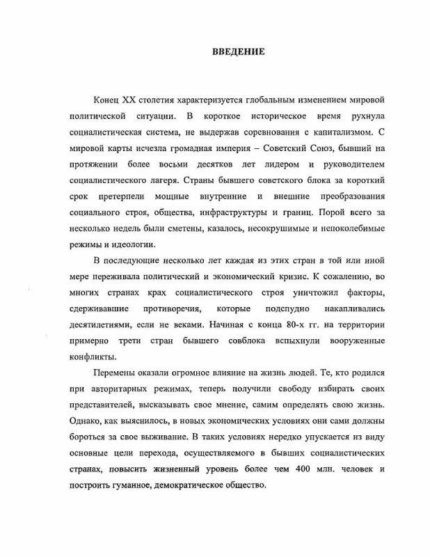 Содержание Демократические преобразования в Монголии на рубеже XX и XXI вв.