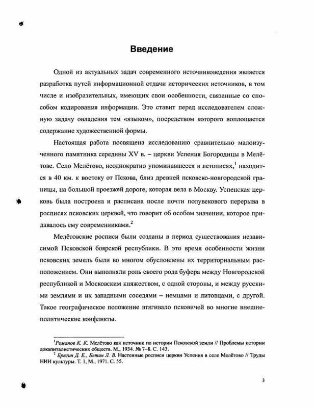 Содержание Фрески церкви Успения Богородицы в Мелётове : Источниковедческий анализ