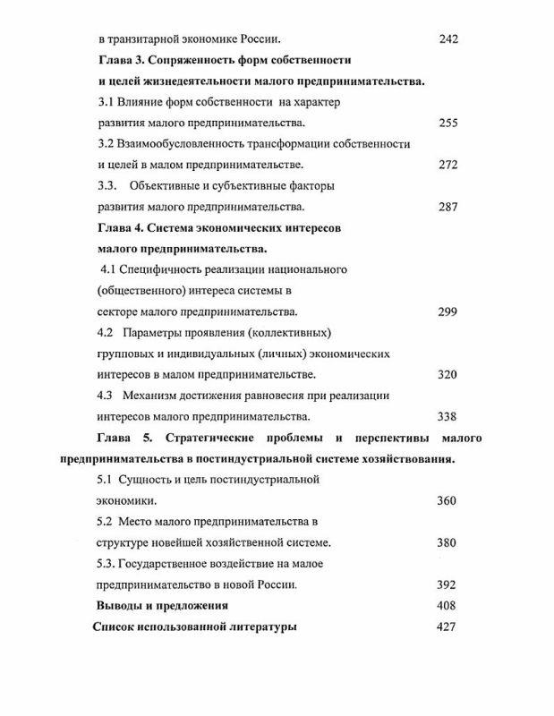 Содержание Дивергенция малого предпринимательства в современной экономике России