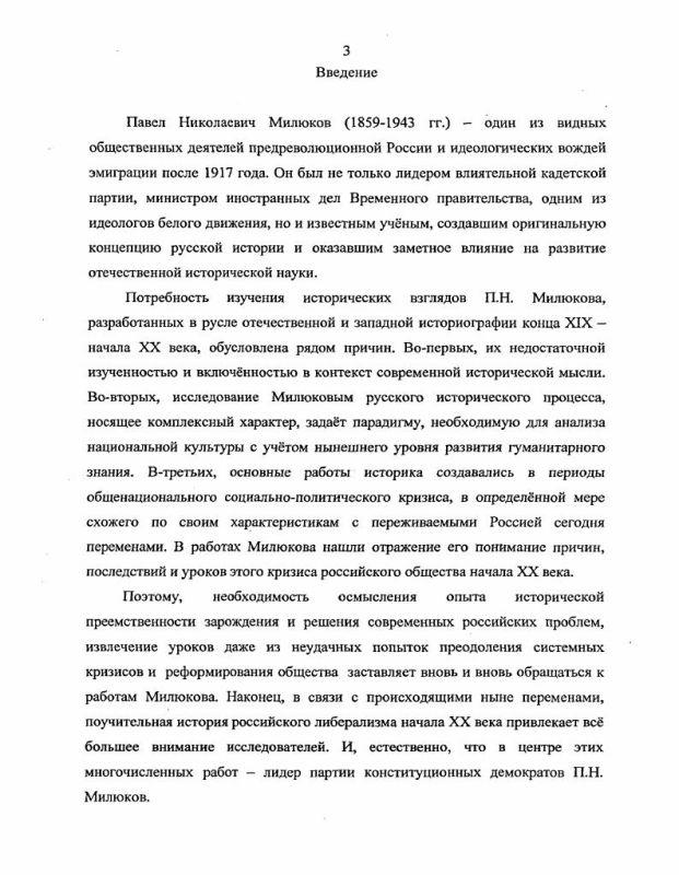 Содержание Исторические взгляды П.Н. Милюкова