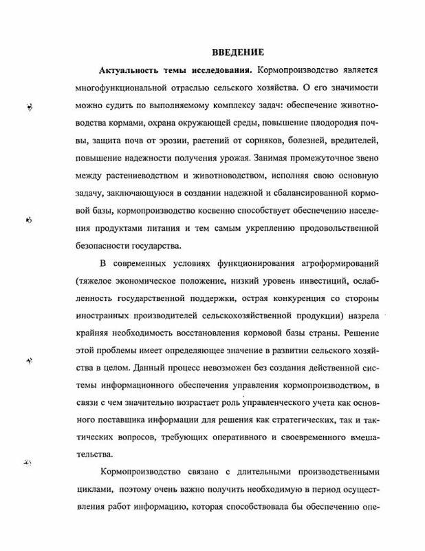 Содержание Информационное обеспечение управления в кормопроизводстве : На материалах сельскохозяйственных предприятий Кабардино-Балкарской республики