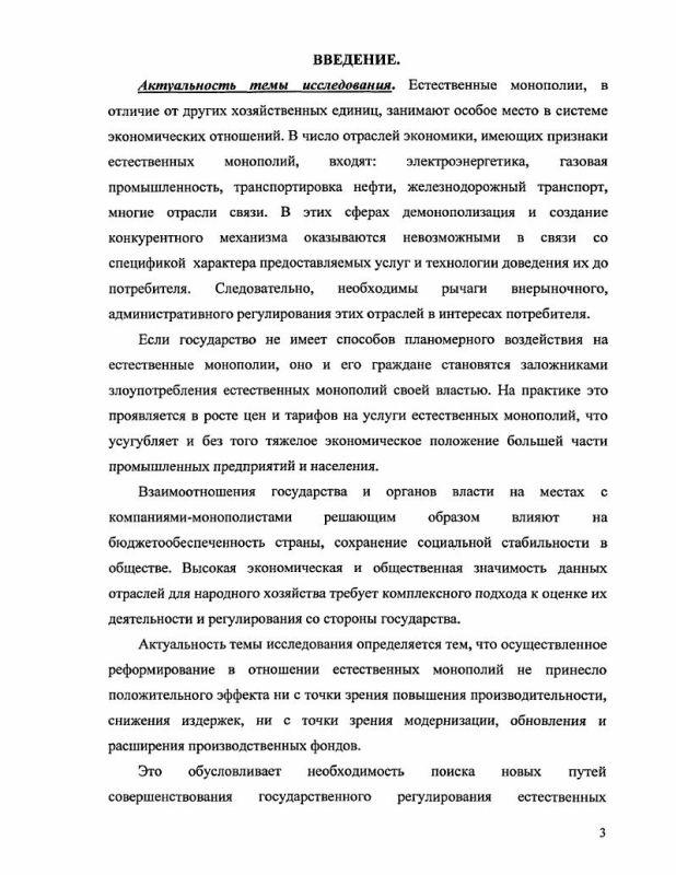 Содержание Государственное регулирование естественных монополий в условиях трансформации экономики России