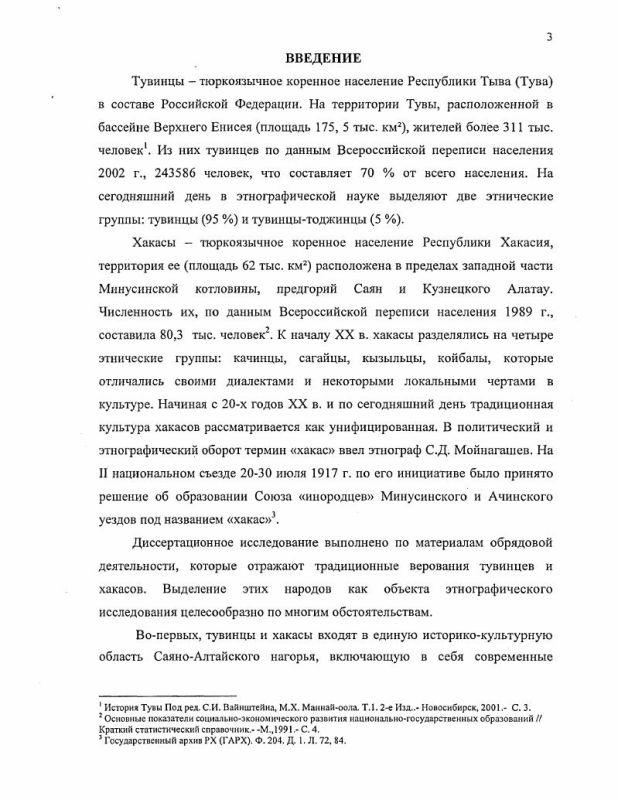 Содержание Обряды как отражение традиционных верований тувинцев и хакасов в XIX-XX вв.
