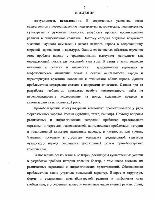 Содержание Вклад болгарских ученых в изучение религии и мифологии древних болгар : 1878 - конец XX в.