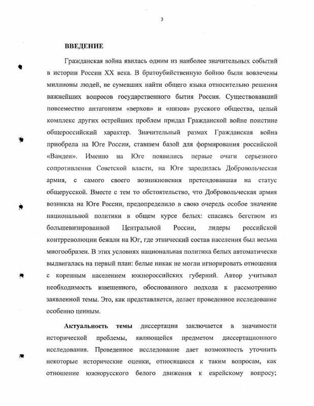 Содержание Национальный вопрос в идеологии и политике южнорусского Белого движения в годы Гражданской войны. 1917-1919 гг.