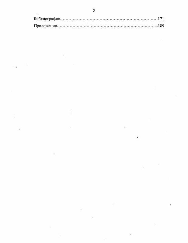 Содержание Обучение методике работы с музыкально-поэтическим фольклором как средство повышения методической компетенции будущего учителя иностранного языка : На материале британского песенного фольклора
