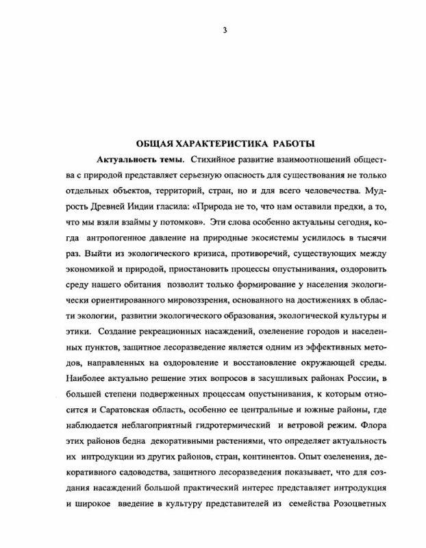 Содержание Перспективность интродукции и широкого введения представителей семейства Rosaceae Juss. в культурную дендрофлору Саратовской области