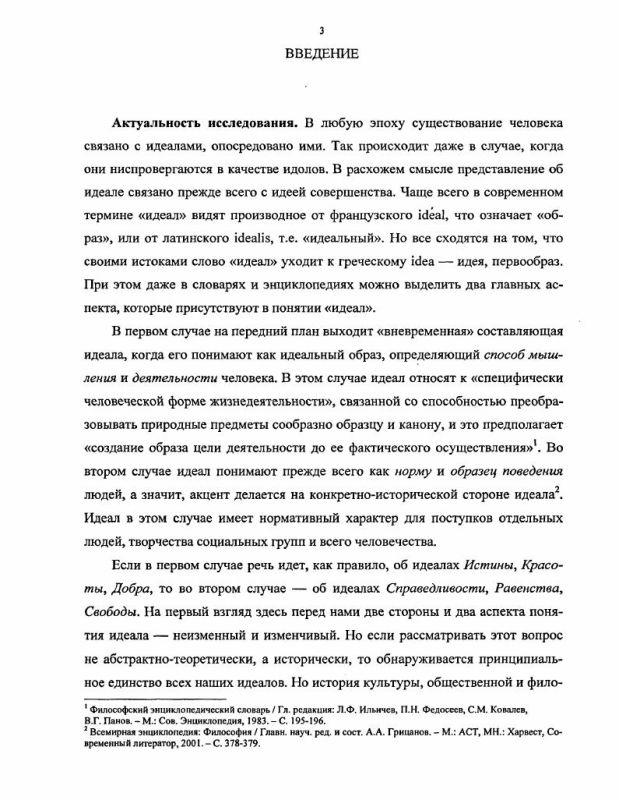 Содержание Классическое и неклассическое понятие идеала : На материале русской философии