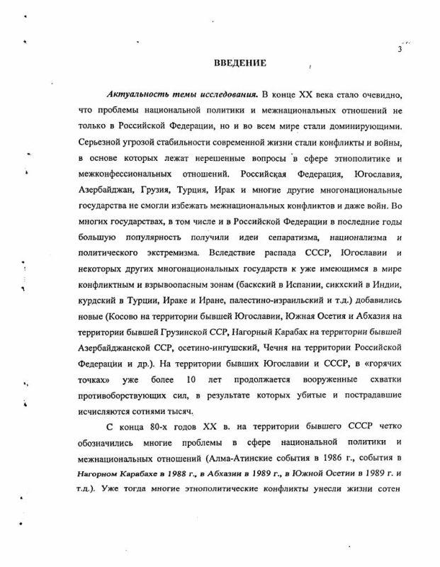 Содержание Взаимоотношения Федерального центра и Чеченской Республики в 90-е гг. XX века: исторический аспект
