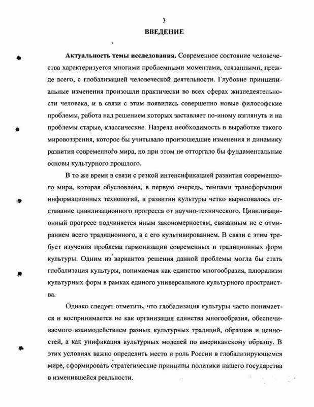 Содержание Глобализация культуры и специфика ее проявления в России