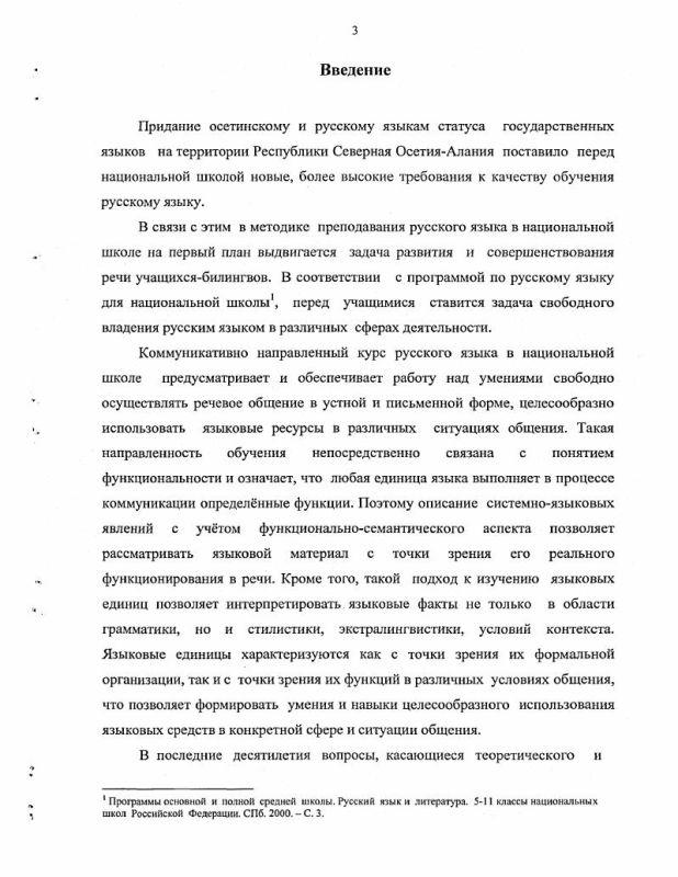 Содержание Бессоюзное сложное предложение в речеязыковой компетенции учащихся и методика его преподавания в осетинской школе