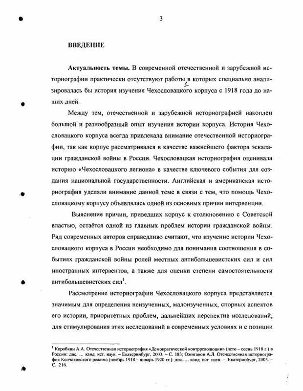 Содержание Чехословацкий корпус в России (1917-1920): Историография