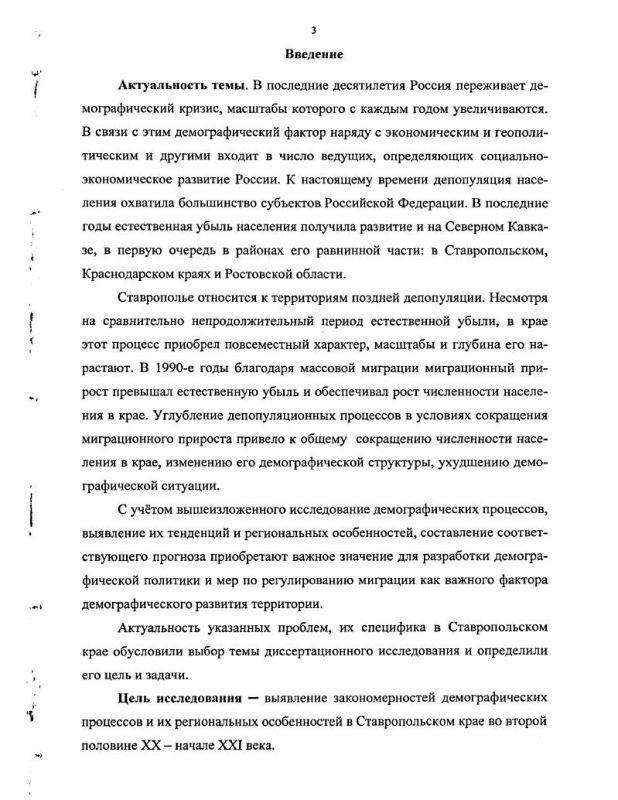 Содержание Динамика демографических процессов в Ставропольском крае