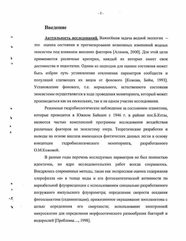 Содержание Мониторинг зоопланктона пелагиали Южного Байкала