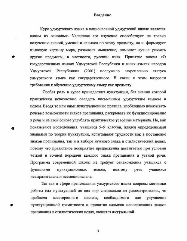 Содержание Методика обучения пунктуации удмуртского языка учащихся 5-9 классов с учетом особенностей функционирования знаков препинания