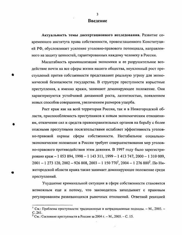 Содержание Уголовная ответственность за кражу по российскому и зарубежному законодательству : Теоретико-прикладной анализ