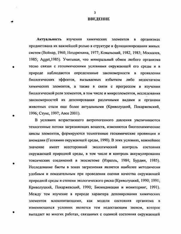 Содержание Содержание и особенности накопления химических элементов в организме мелких млекопитающих юга Западной Сибири