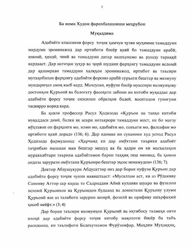 """Содержание """"Кашф-ул-асрор"""" Абулфазла Майбуди и его литературное значение"""