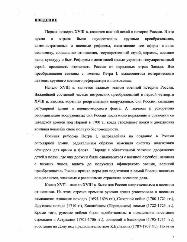 Содержание Создание и деятельность артиллерийских школ в России : Конец XVII века - 1725 год