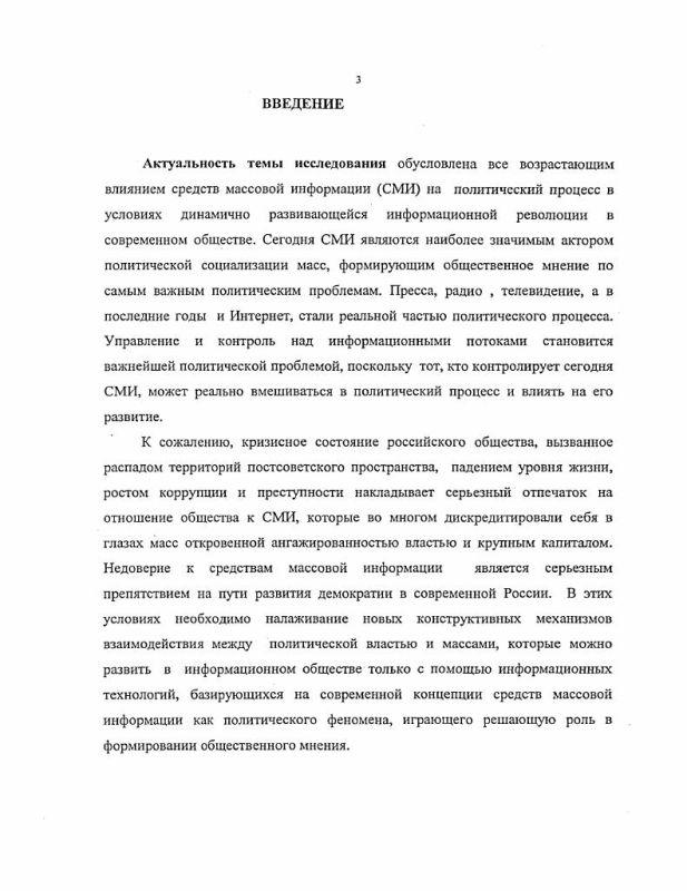 Содержание Средства массовой информации как политический инструмент формирования общественного мнения в современной России