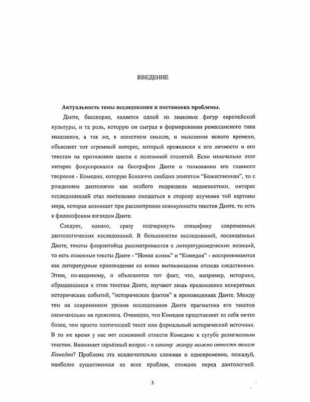 """Содержание """"Божественная Комедия"""", как философский текст: к истории представлений о сознании в средние века"""