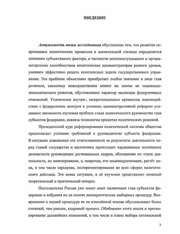 Содержание Стиль политического руководства как фактор эффективности деятельности главы субъекта федерации