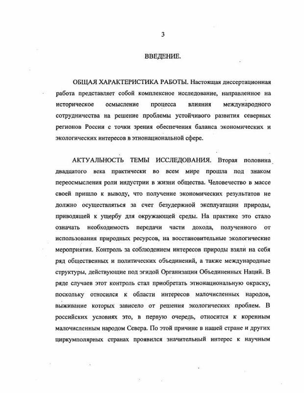 Содержание Политическое измерение экологических и этнических проблем Российского Севера в глобальном контексте