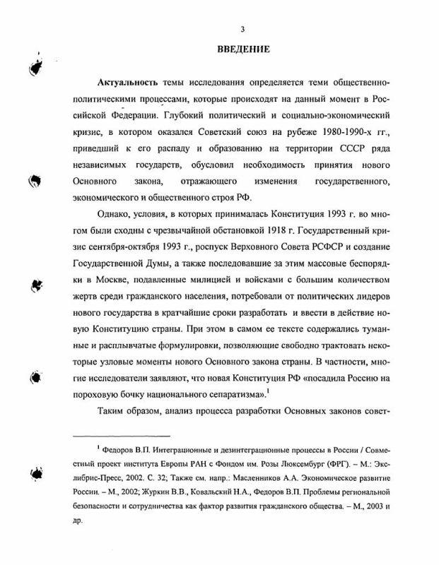 Содержание Исторический опыт конституционного строительства Советского государства : 1918-1936 гг.