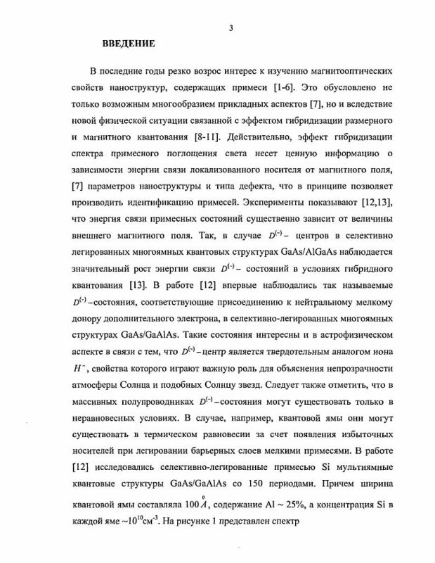 Содержание Магнитооптика квантовых проволок и сужений с D-- и D-2-центрами