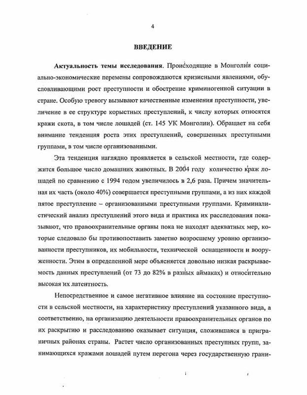 Содержание Методика расследования краж лошадей : По материалам Монголии