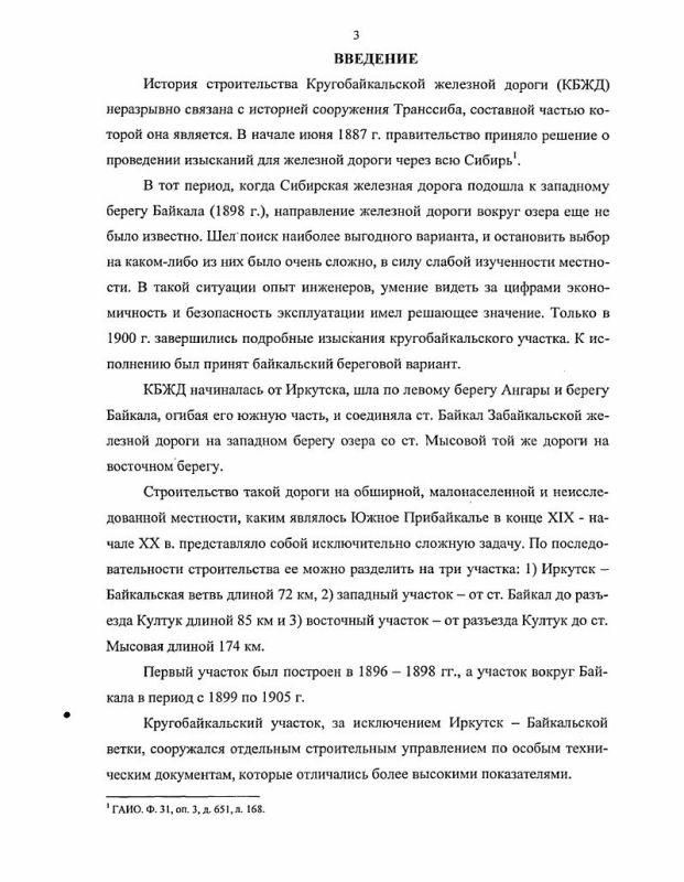 Содержание История строительства Кругобайкальской железной дороги 1887-1915 гг.