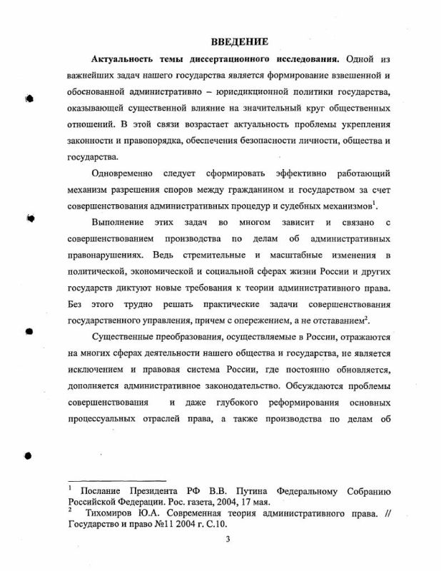 Содержание Административное расследование в механизме производства по делам об административных правонарушениях