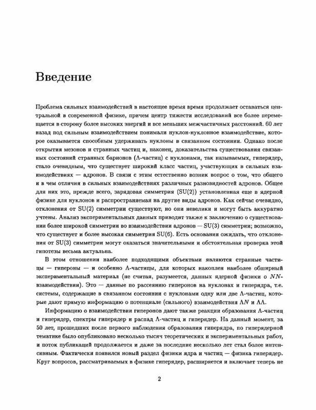 Содержание Энергии связи гиперядер и взаимодействие ЛN и ЛЛ