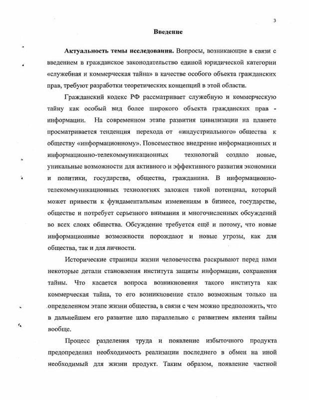Содержание Гражданско-правовая защита коммерческой тайны в Российской Федерации
