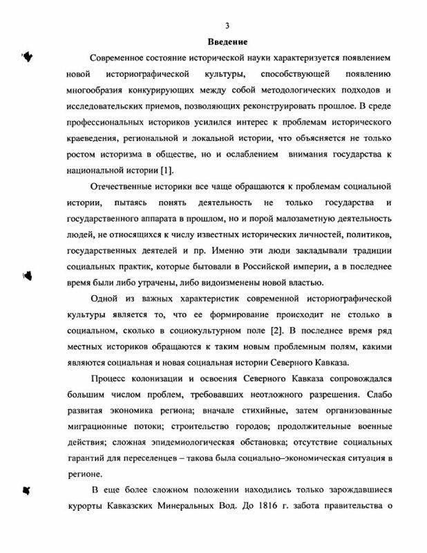 Содержание История благотворительности на Кавказских Минеральных Водах в XIX - начале XX вв.: содержание и особенности