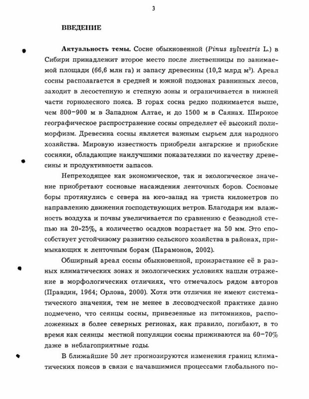 Содержание Экологические и морфологические особенности сосны обыкновенной на юге Западной Сибири