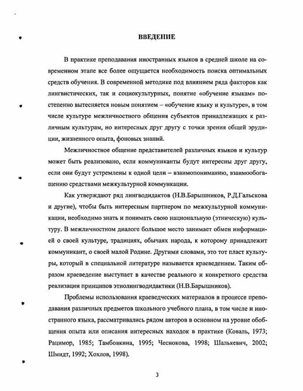Содержание Использование краеведческих материалов в обучении иностранным языкам : На примере Карачаево-Черкесской Республики, английский язык