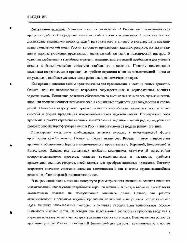 Содержание Стратегия внешних заимствований и ее роль в обеспечении устойчивого экономического роста России