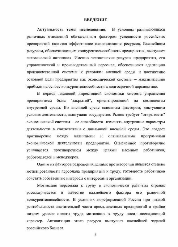 Содержание Мотивация к труду работников промышленных предприятий : По материалам Нижегородской области