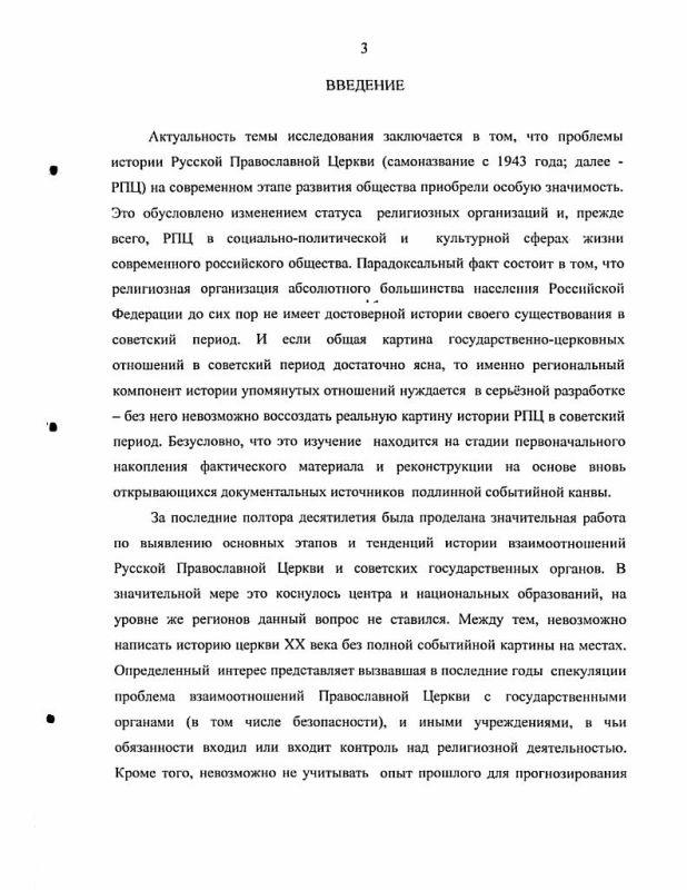 Содержание Взаимоотношения Русской Православной Церкви и государственных органов в Самарском регионе : 1917-1941 гг.