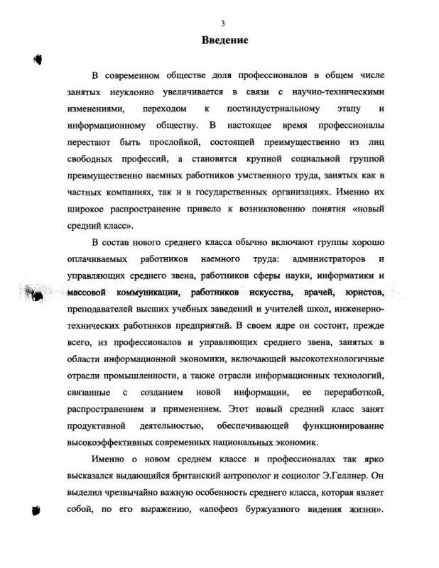 Содержание Профессионалы в современной России: статусные характеристики и социальная защищенность
