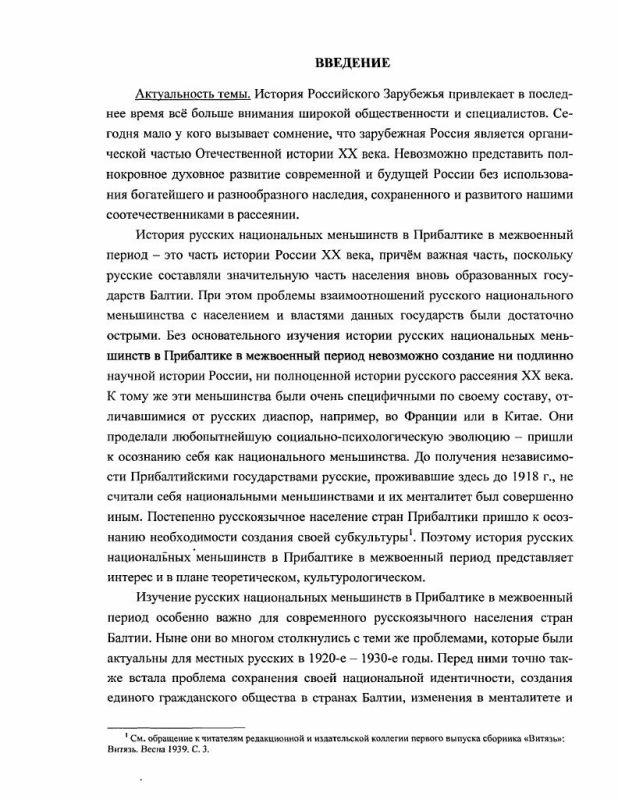Содержание Положение русскоязычного населения в странах Прибалтики в межвоенный период (1918-1939 гг.)