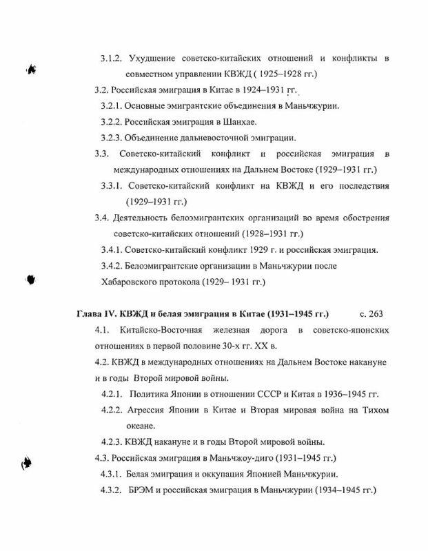 Содержание КВЖД и российская эмиграция в Китае: международные и политические аспекты истории : Первая половина XX в.