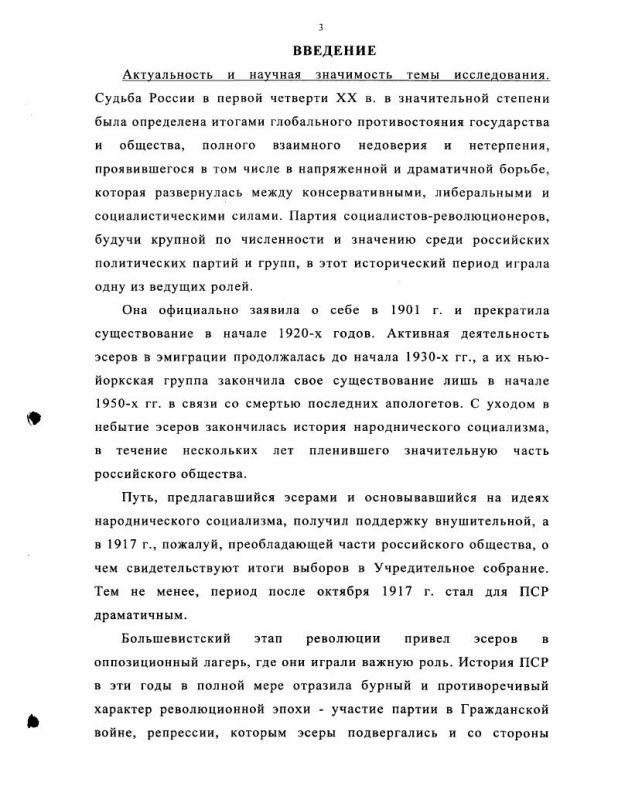 Содержание Историография создания и деятельности партии социалистов-революционеров в 1901-1922 гг.