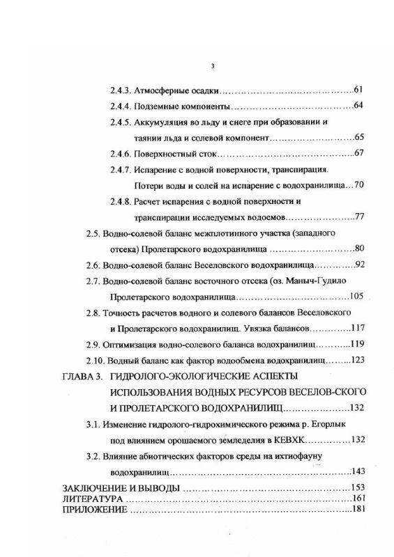 Содержание Гидролого-экологические аспекты использования водных ресурсов Пролетарского и Веселовского водохранилищ